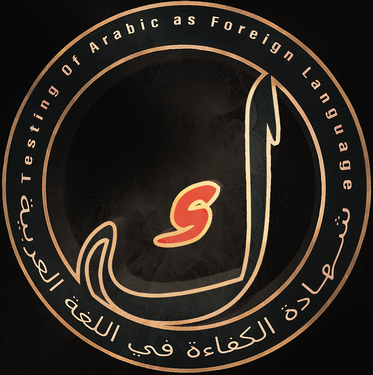 Arabisch Zertifikat, Arabisch Test, Arabic Test, Arabic Certificate