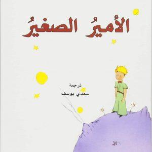 Al-Amir as-saghir: Der kleine Prinz, arabische Ausgabe