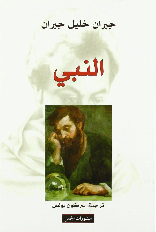 An-Nabi: Der Prophet (arabische Ausgabe)