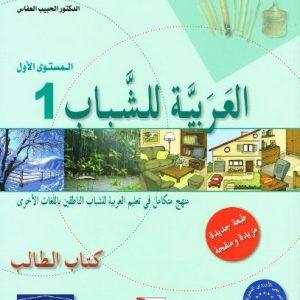 Arabisch für junge Erwachsene 1Ste Stufe -مجموعة العربية للشباب المستوى الأول