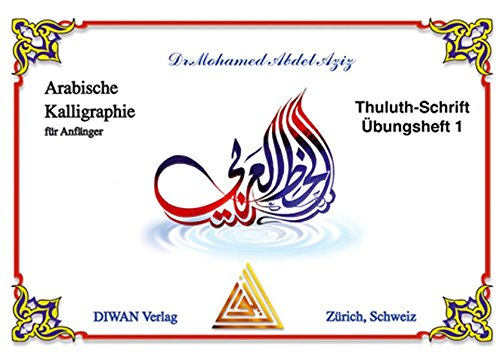 Arabische Kalligraphie für Anfänger, Thuluth-Schrift, Übungsheft 1: Arabische Kalligraphie für Anfänger, Lehrmittel für Arabische Kalligraphie