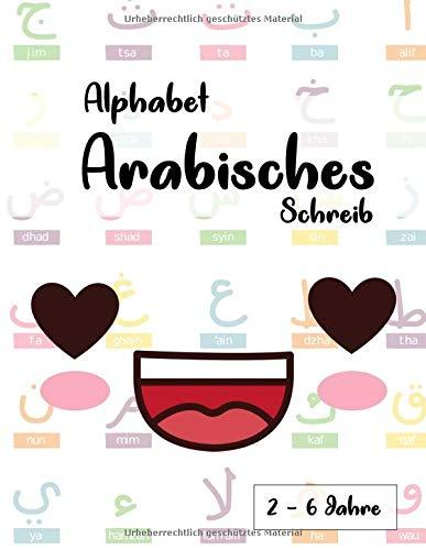 Arabisches Schreib Alphabet: elif ba : arabisch lernen für kinder | arabisch lernen für anfänger | Übungsheft für Kindergärtner (Alter 2 bis 6)