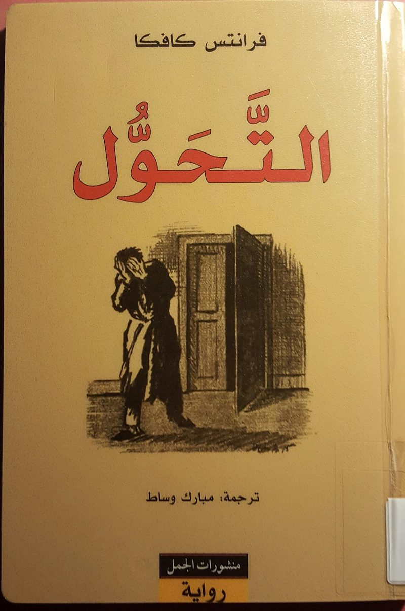 At-Tahawwul: Die Verwandlung (arabische Ausgabe)
