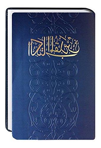 Bibel Arabisch: Traditionelle Übersetzung