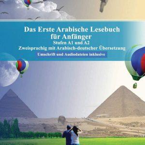 Das Erste Arabische Lesebuch für Anfänger: Stufen A1 und A2 Zweisprachig mit Arabisch-deutscher Übersetzung Umschrift und Audiodateien inklusive (Gestufte Arabische Lesebücher, Band 1)