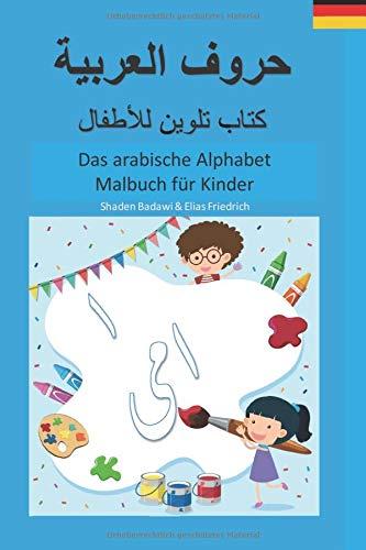 Das arabische Alphabet Malbuch für Kinder: Arabisch Alphabet Schreiben und Lesen lernen für Kinder und Anfänger, Buchstaben lernen Kinderbuch Deutsch-Arabisch