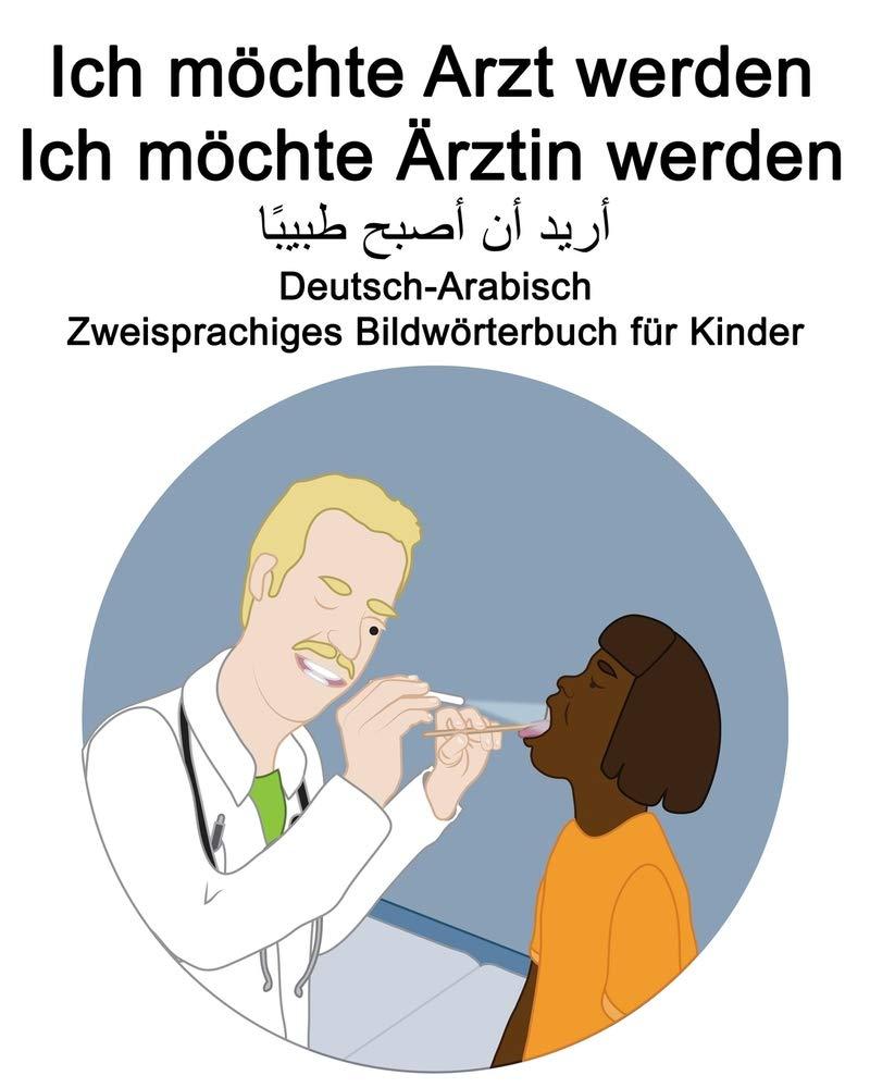 Deutsch-Arabisch Ich möchte Arzt werden/Ich möchte Ärztin werden Zweisprachiges Bildwörterbuch für Kinder