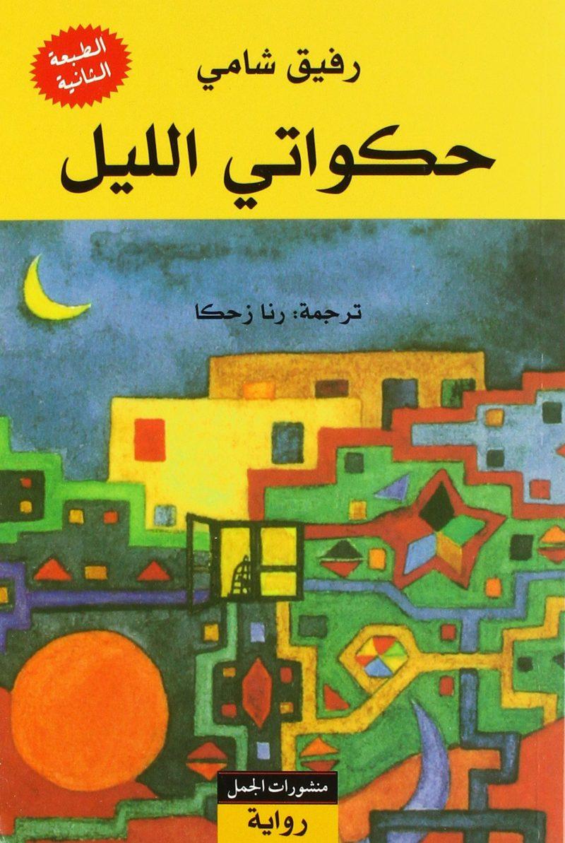 Hakawati al-lail: Erzähler der Nacht, arabische Ausgabe