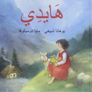 Heidi: Kinderbuch Arabisch für Anfänger