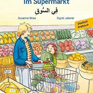 Im Supermarkt: Kinderbuch Deutsch-Arabisch