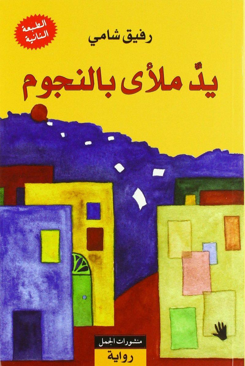 Yadun mal'a bi-n-nujum: Eine Hand voller Sterne, arabische Ausgabe
