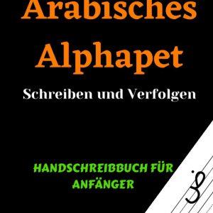 arabisches alphabet: Arabisch lernen anfänger , arabisch lernen , arabisch schreiben lernen , arabisch , arabisch schreiben , arabische schrift lernen , arabisch alphabet