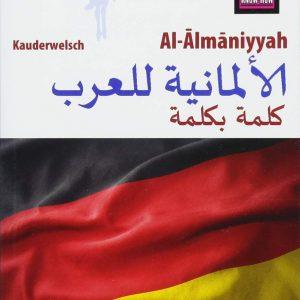 Al-Almāniyyah (Deutsch als Fremdsprache, arabische Ausgabe): Reise Know-How Kauderwelsch