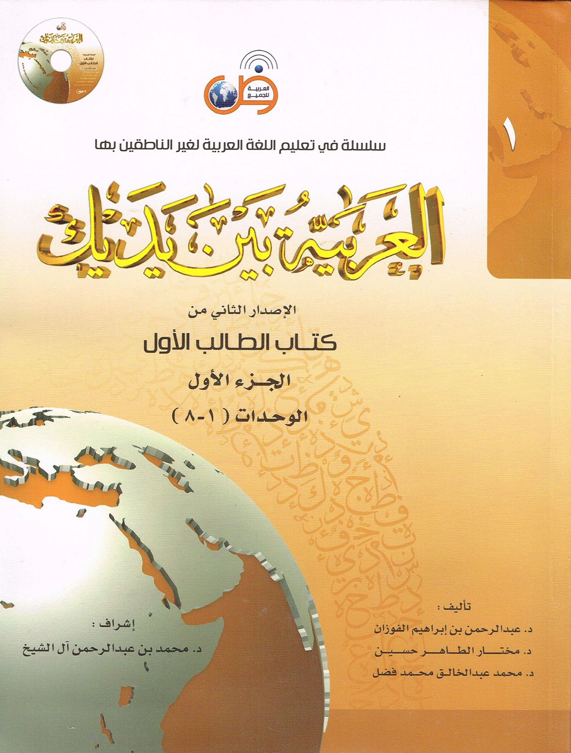 Arabisch zwischen deinen Händen (Bücher-SET) 1te Stufe NEU Ver. العربية بين يديك المستوى الأول 2014