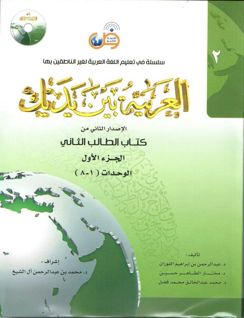 Arabisch zwischen deinen Händen (Bücher-Set) 2te Stufe NEU Ver. العربية بين يديك المستوى الثاني 2014