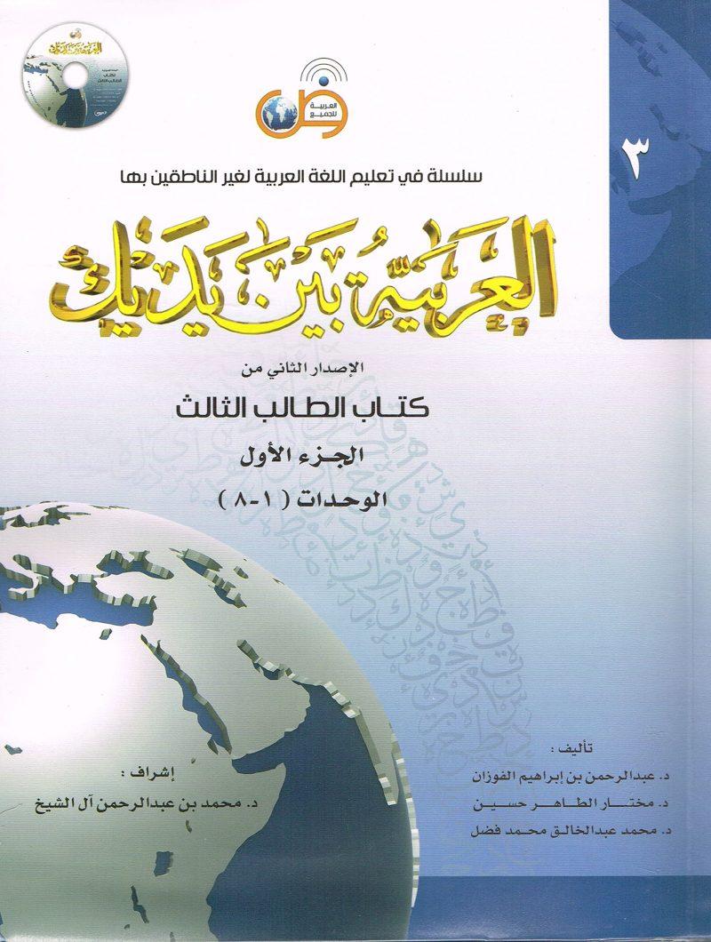 Arabisch zwischen deinen Händen (Bücher-Set) 3te Stufe NEU Ver. العربية بين يديك المستوى الثالث 2014