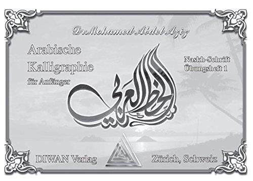 Arabische Kalligraphie, Naskh-Schrift, Übungsheft 1: Arabische Kalligraphie für Anfänger, Lehrmittel für Arabische Kalligraphie