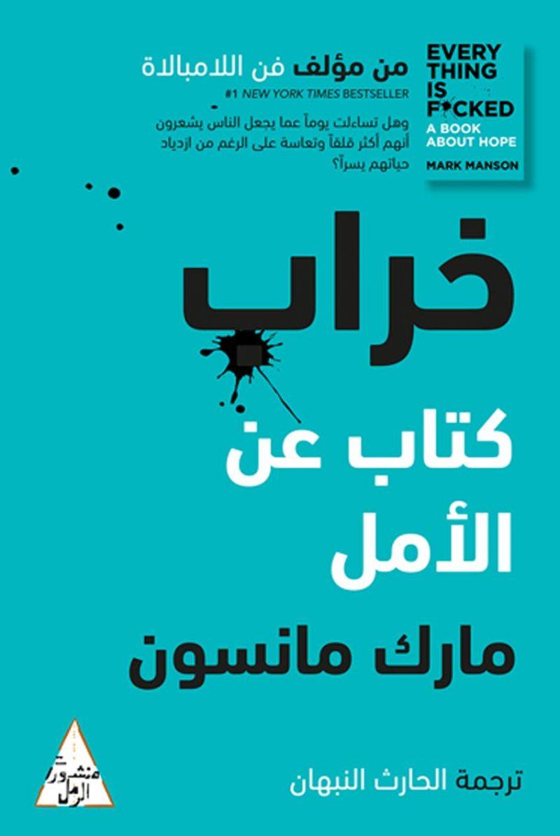 Arabisches Buch, Taschenbuch, Ruin ein Buch über Hoffnung Mark Manson