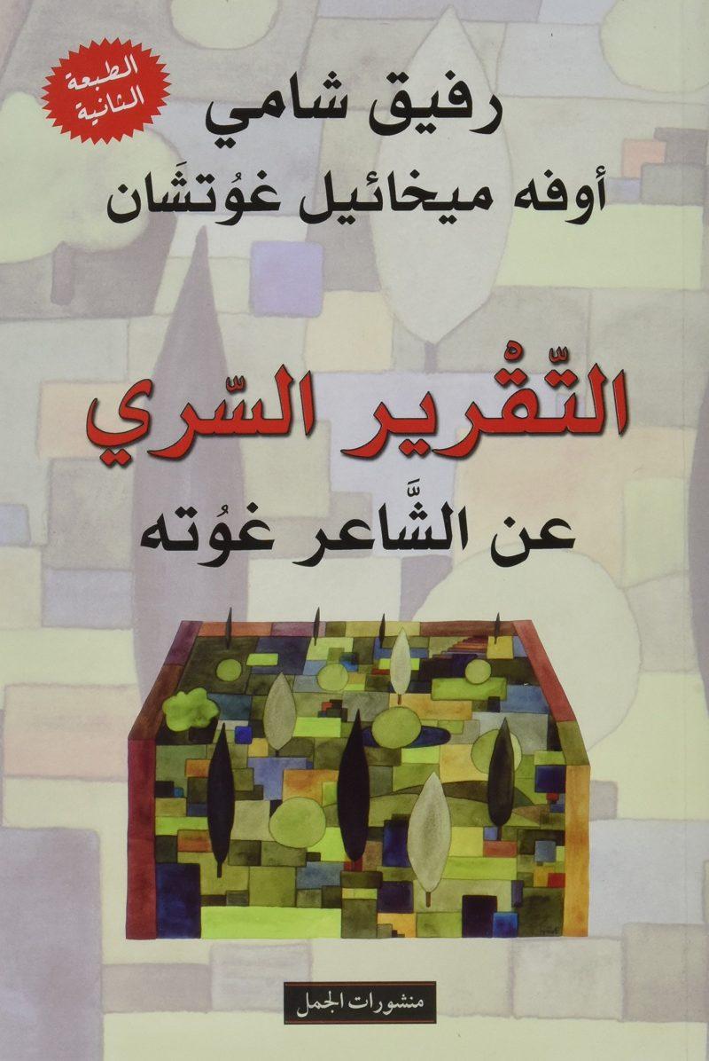 At-Taqrir as-sirri 'an ash-sha'ir Goethe: Der geheime Bericht über den Dichter Goethe, arabische Ausgabe