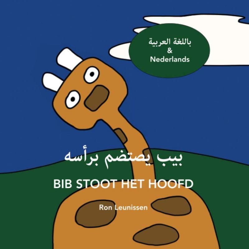 Bib stoot het hoofd - بيب يصتضم برأسه: In Arabisch & Nederlands (BIb de giraf - kinderprentenboek in meerdere talen)