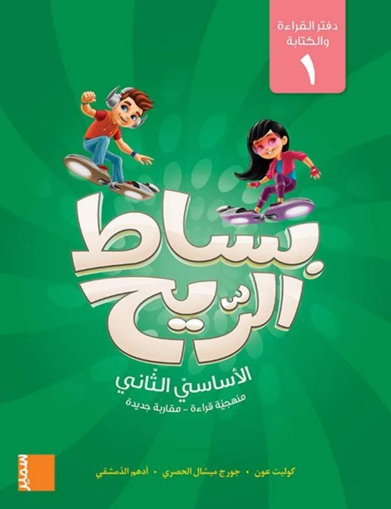 Bissat Arriḥ 3: Arabisch für die Schule. Arbeitsheft 1, 7+ Jahre: Arabisch für die Schule. 7+ Jahre