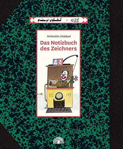 Das Notizbuch des Zeichners: Ein Bilderbuch aus Ägypten in deutscher und arabischer Sprache (Reihe Baobab)