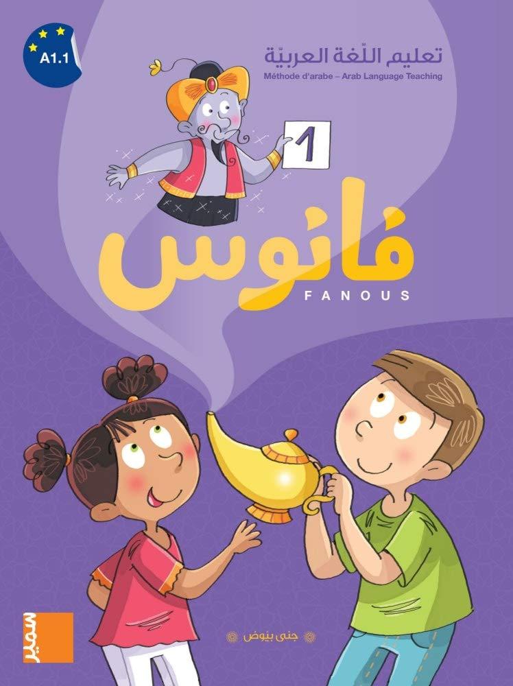 Fanous A1.1: Arabisch für die Schule. Schülerbuch und Arbeitsheft + Audios online