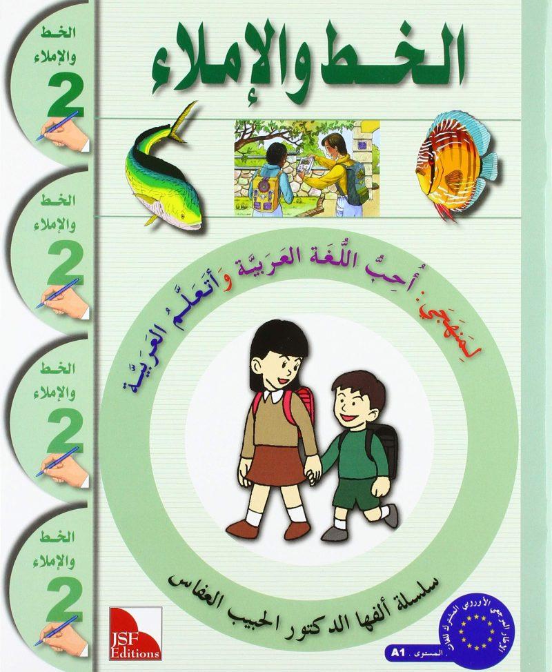 Ich lerne Arabisch 2: Schreibheft (Ich liebe Arabisch)