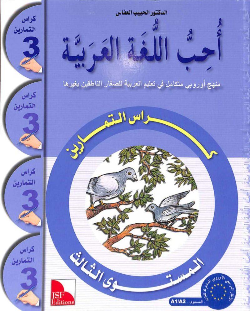 Ich liebe Arabisch 3: Arbeitsbuch