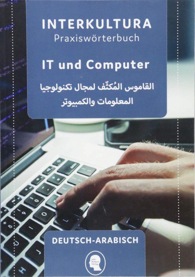 Interkultura Praxiswörterbuch für IT und Computer: Deutsch-Arabisch: Deutsch-Arabisch / Arabisch-Deutsch (Praxiswörterbuch für Arbeitswelt / Deutsch-Arabisch)