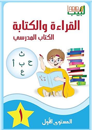 Labib 01: Lesen und Schreiben 1 Arabisch für Kinder