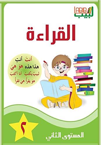 Labib 02: Lesen 2 Arabisch für Kinder