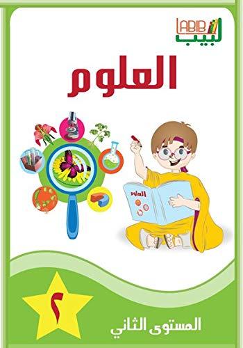 Labib 02: Sachkunde 2 Arabisch für Kinder