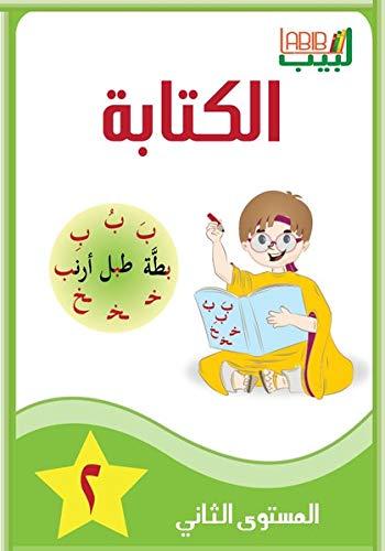 Labib 02: Schreiben 2 Arabisch für Kinder