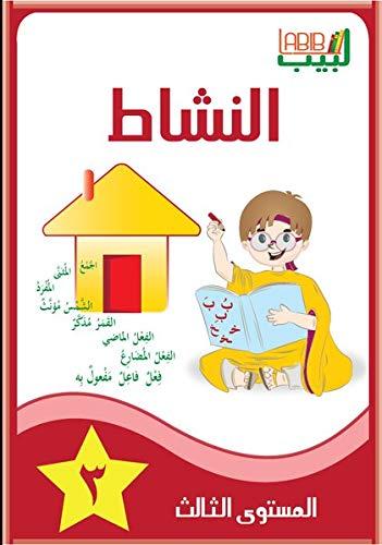 Labib 03: Arbeitsbuch 3 Arabisch für Kinder