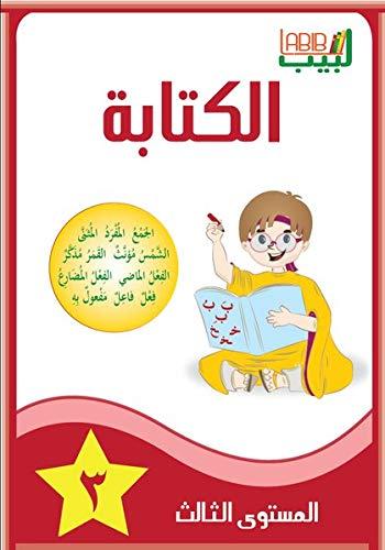 Labib 03: Schreiben+Arbeitsbuch 3 Arabisch für Kinder