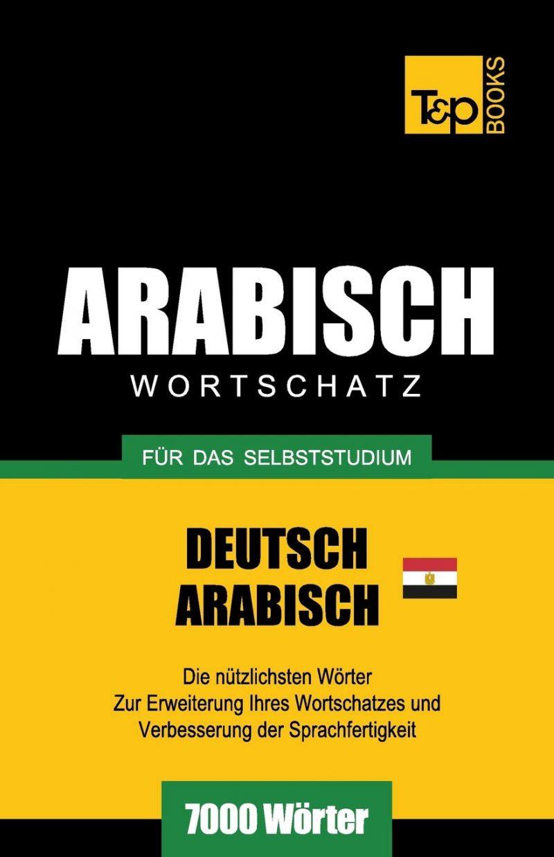 Wortschatz Deutsch - Ägyptisch-Arabisch für das Selbststudium - 7000 Wörter